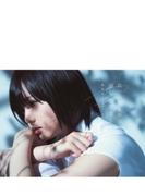 真っ白なものは汚したくなる 【Type-A 初回仕様限定盤】(2CD+DVD)