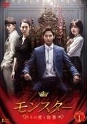 モンスター ~その愛と復讐~ Dvd-box1【DVD】 6枚組