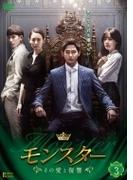 モンスター ~その愛と復讐~ Dvd-box3【DVD】 6枚組