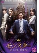 モンスター ~その愛と復讐~ Dvd-box4【DVD】 7枚組