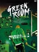 グリーンルーム【DVD】