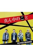 真ん中のこと 【初回限定盤】(+DVD)