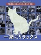 猫と飼い主さんのための癒しの音楽 ・一緒にリラックス・【CD】