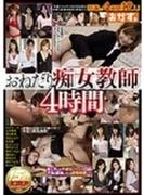おねだり痴女教師4時間【DVD】