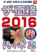 ザ・面接2016 代々木忠 12人4時間【DVD】