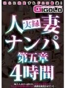 実録人妻ナンパ第五章4時間【DVD】