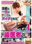 虫歯と一緒にチ○ポもヌイテくれる歯医者さん 4時間【DVD】
