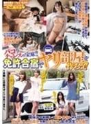 パコリチャンスの宝庫!!免許合宿でヤリ部屋を作ろう!!【DVD】