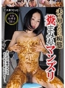 主婦みゆき38歳 夫も知らない痴態糞まみれマンズリ【DVD】