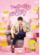 ショッピング王ルイ Dvd-box 1【DVD】 5枚組