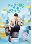 ショッピング王ルイ Dvd-box 2【DVD】 5枚組