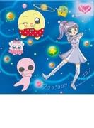 フワリ、コロリ、カラン、コロン 【期間生産限定盤】【CDマキシ】