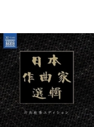 日本作曲家選輯~片山杜秀エディション(20CD)