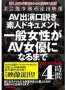 AV出演口説き素人ドキュメント 一般女性がAV女優になるまで【DVD】