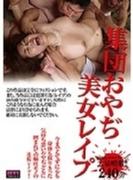 集団おやぢ 美女レイプ【DVD】