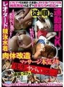 従順な運動部JKがレオタード競泳水着で肉体改造マッサージ本気イキ「先生、ヤバいっス…」【DVD】
