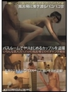 バスルームでヤリはじめるカップルを盗撮【DVD】