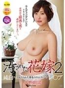 汚された花嫁2 水野朝陽【DVD】