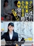 ナンパ連れ込みSEX隠し撮り・そのまま勝手にAV発売。する23才まで童貞 Vol.18【DVD】