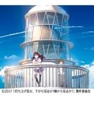 打上花火 【初回限定盤】(+DVD) 【CDマキシ】 2枚組