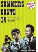 さまぁ~ずコントTV【DVD】