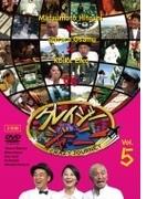 クレイジージャーニー vol.5【DVD】 2枚組