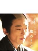 NHK大河ドラマ「おんな城主 直虎」緊急特盤 鶴のうた