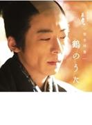 NHK大河ドラマ「おんな城主 直虎」緊急特盤 鶴のうた【CD】