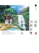 活撃 刀剣乱舞 音楽集【CD】 2枚組