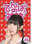でんぱの神神 DVD LEVEL.49【DVD】