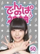 でんぱの神神 DVD LEVEL.50【DVD】