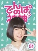 でんぱの神神 DVD LEVEL.51【DVD】