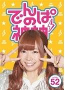 でんぱの神神 DVD LEVEL.52【DVD】