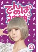 でんぱの神神 DVD LEVEL.53【DVD】