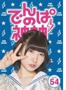 でんぱの神神 DVD LEVEL.54【DVD】