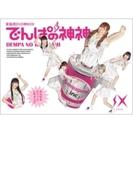 でんぱの神神 DVD 神BOXビリナイン【DVD】 6枚組