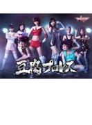豆腐プロレス 通常版 Blu-ray Box【ブルーレイ】 7枚組