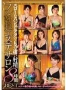 スローなハンドテクでもの凄い射精、フル勃起エステサロン 8時間BEST【DVD】