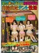 親なし家なしゴムなし極貧3姉妹 自給自足テント性活【DVD】