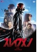 スレイブメン【DVD】