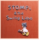 STOMPi & SWING LABO【CD】