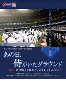 あの日、侍がいたグラウンド ~2017 WORLD BASEBALL CLASSIC TM~ 【Blu-ray】【ブルーレイ】