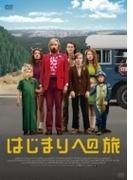 はじまりへの旅【DVD】