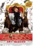 メリッサ マッカーシーin ザ ボス: 世界で一番お金が好き!【DVD】
