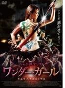 ワンダー ガール: サムライ アポカリプス【DVD】