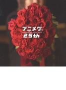 アニメグ。25th【CD】