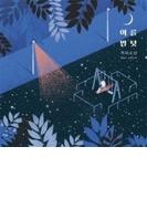 Mini Album: 夏の夜のせい【CD】