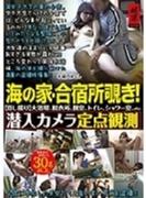 海の家・合宿所覗き!潜入カメラ定点観測【DVD】