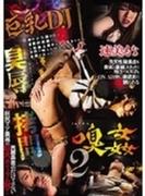 巨乳DJ 臭辱拷問 嗅姦2 速美もな【DVD】