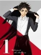 TVアニメ「ボールルームへようこそ」 第1巻【Blu-ray】